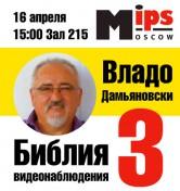 Автор книги «Библия видеонаблюдения 3» Владо Дамьяновски встретится с читателями на выставке MIPS 2014