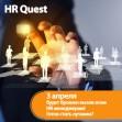 3 апреля в Киеве состоится HR Quest 7