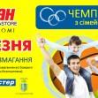 В ТРЦ «Караван» состоятся соревнования Чемпионата Киева по семейному спорту