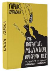 Первая книга Гарика Корогодского «Как потратить миллион, которого нет» — первый благотворительный проект