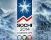 Олимпиада в Сочи не будет экологичной — «Гринпис»