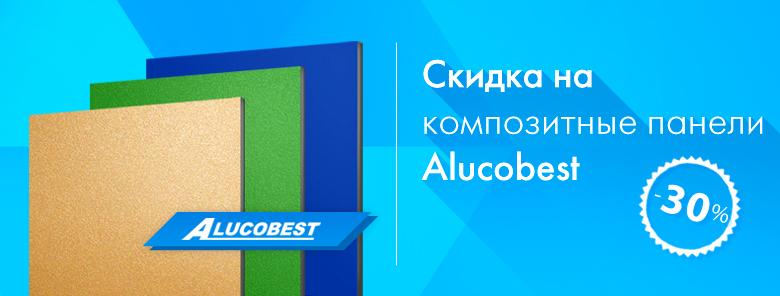 Акция_Alucobest_-30_copy