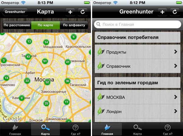 """Приложение для """"зеленой"""" жизни"""
