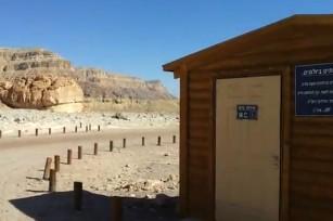Туалет в пустыне