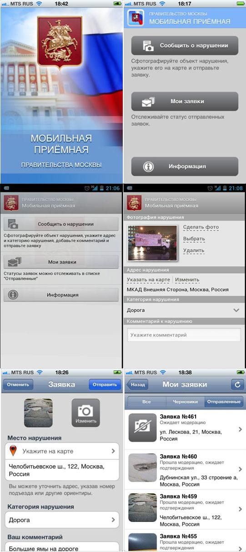 Мобильная приёмная правительства Москвы