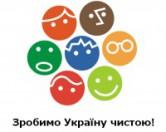 100 городов Украины уже готовы выйти на уборку «ЗУЧ-2013»