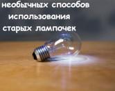 Креативная утилизация: 9 необычных способов использования старых лампочек