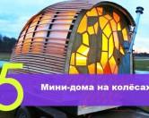 5 крошечных эко-домов на колесах